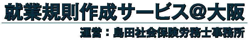 就業規則作成サービス@大阪