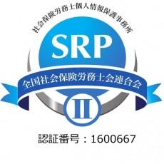 SRP認証マ-ク